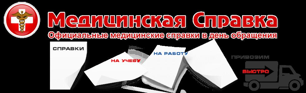 Купить медицинскую справку для академического отпуска в Ногинске